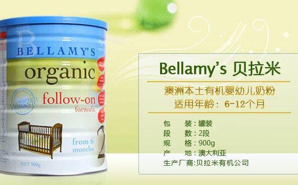 澳洲Bellamy's贝拉米3段婴幼儿配方奶粉怎么样?[图]